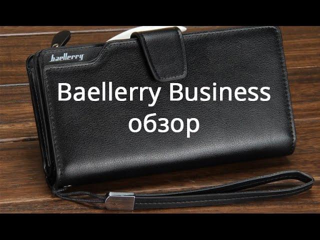Обзор Baellerry Business - мужское портмоне\клатч\кошелек!