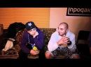 Профессия: Рэппер. 12 серия. Киев. Лион, Гига, Козырь. (Rap-INfo)
