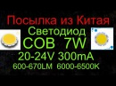 Посылка из Китая - Светодиод COB 7W 20-24V 300mA 600-670LM 6000-6500K