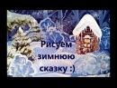 Мастер-класс: Рисуем зимнюю сказку гуашью