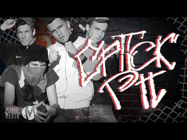 Сербский рэп | Srpski Rap