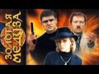 Золотая медуза Боевики русские 2015 Russkie boeviki detektivi смотреть онлайн