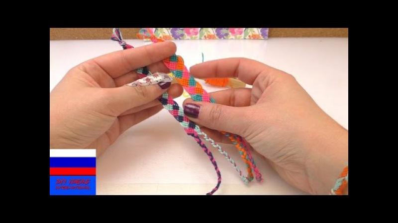 Браслет дружбы из 9 или 12 ниток узор с узелками ромбиками