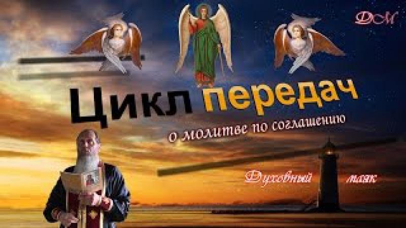 Молитва по соглашению. Ангел Хранитель