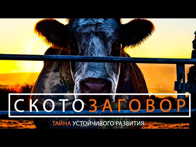 Документальный фильм Скотозаговор на русском, русская озвучка, русский перевод. » Freewka.com - Смотреть онлайн в хорощем качестве