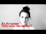 Ах Астахова - Тебя хоть там любят