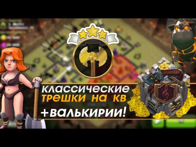 Старые добрые трешки на КВ(Clan War) и Атака валькириями! Clash of clans