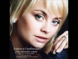 Лариса Грибалева - Не обижай меня