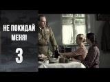 Не покидай меня!  - 3 серия  -  ( 2013)