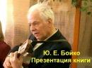 Презентация книги Ю. Е. Бойко «Интерпретация музыки. Заметки инструментоведа»