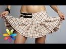 Выбираем мини-юбку по типам фигуры и типам мини-юбок - Все буде добре - Выпуск 597 - 11.05.15