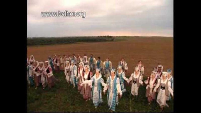 Народный хор им. Цитовича, ой рана на ивана