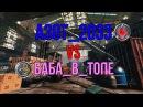 Азот_2033 vs баба_в_топе