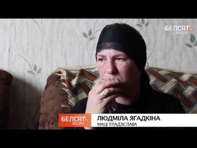 Ягадкіна: атрымалі цела сына ў сланцах (загінуў у арміі) (2013)