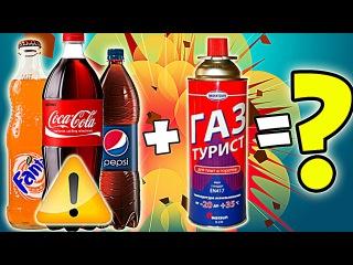 Кола, Пепси и Фанта + ГАЗ Пропан = ВЗРЫВ или РАКЕТА? :O