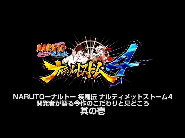 PS4「NARUTO‐ナルト‐ 疾風伝 ナルティメットストーム4」開発者が語る今20316