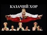 Русские народные песни, казачий хор