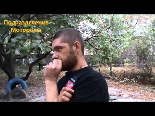 Боец Мася: Я хочу жить в России. Сначала Новороссия - потом Россия