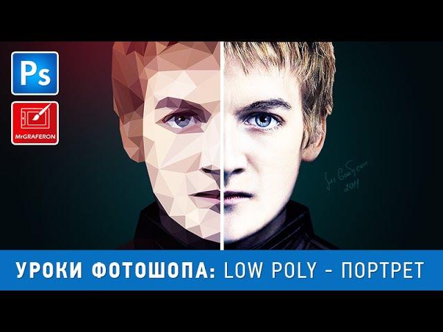 Low Poly Portrait. Портрет / Джоффри Баратеон / Уроки фотошопа