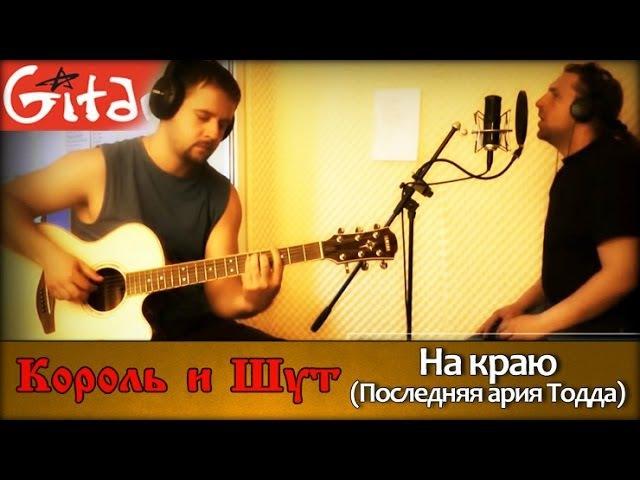 На краю (Последняя ария Тодда) - КОРОЛЬ И ШУТ / Как играть на гитаре? Аккорды и табы - Гитарин