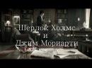 Шерлок Холмс и Джим Мориарти