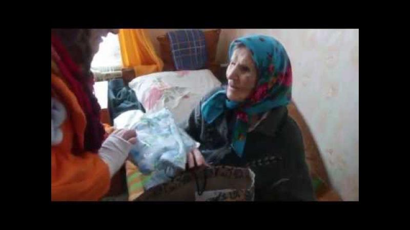 Примеры Добра. Помощь престарелым. Приют стариков. www.almaz.tv