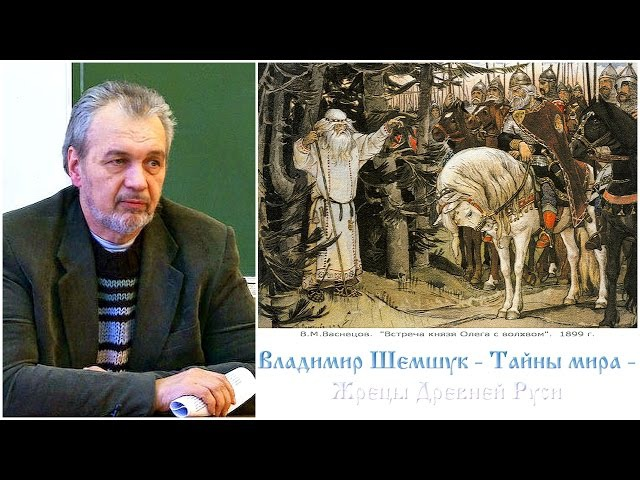 Владимир Шемшук Тайны мира Жрецы Древней Руси смотреть онлайн без регистрации