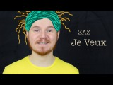Je Veux by ZAZ Ukulele Tutorial Урок игры на укулеле от Ukulele Kid