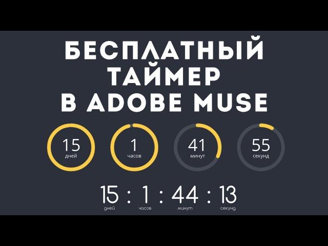 Бесплатный таймер обратного отсчёта в Adobe Muse