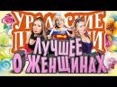 «Лучшее о женщинах» - Уральские Пельмени