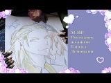 АСМР/ ASMR рисование по аниме Танец с Демонами Татибана и Мэйдж Нанаширо