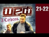 Шеф 20-21 серия  Новая жизнь 2015 Сериал Криминал Смотреть онлайн