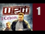 Шеф Новая жизнь Шеф 3 сезон 1 серия 2015 Сериал Криминал Смотреть онлайн