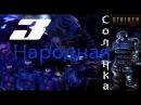 """Сталкер Народная солянка + ОП 2(1080p, 30fps) Прохождение на """"Реализм"""" 100% серия 3"""