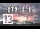 """Сталкер Lost Alpha(1080p, 30fps) Прохождение на """"Мастере"""" 100% серия 13"""