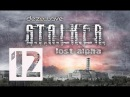 """Сталкер Lost Alpha(1080p, 30fps) Прохождение на """"Мастере"""" 100% серия 12"""