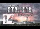"""Сталкер Lost Alpha(1080p, 30fps) Прохождение на """"Мастере"""" 100% серия 14"""