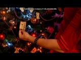 27.12.2015)))))))))) под музыку 2016 Новый год Новогодние и Рождественские Песни - Стрельникова Марина - Новый год. Picrolla