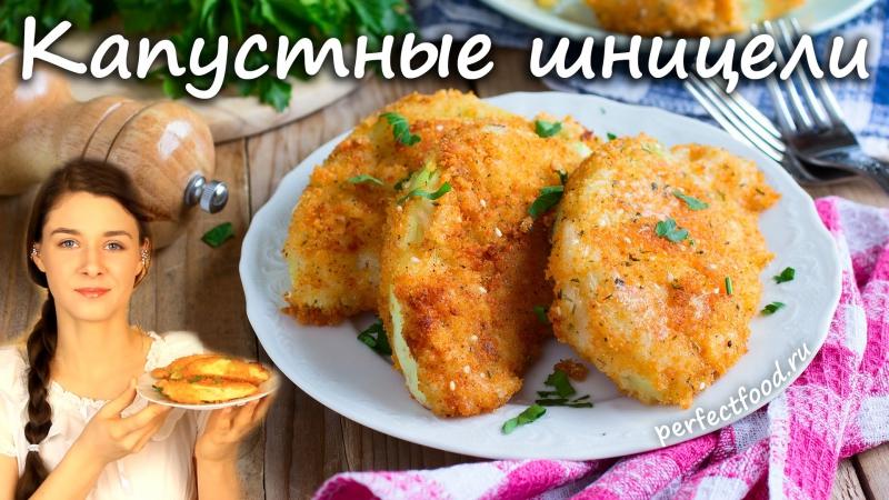 Хрустящий капустный шницель - веганский рецепт