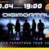 Digimortal в Челябинске. 10.04.2016 Отменен
