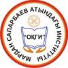 М.Сапарбаев Институты