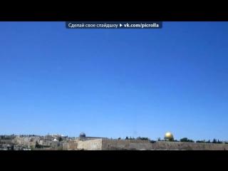 «Иерусалим» под музыку Еврейские песни - Хава нагила. Picrolla