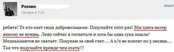 Террорист Плотницкий будет лжесвидетельствовать в суде по делу Савченко, - Фейгин - Цензор.НЕТ 6801
