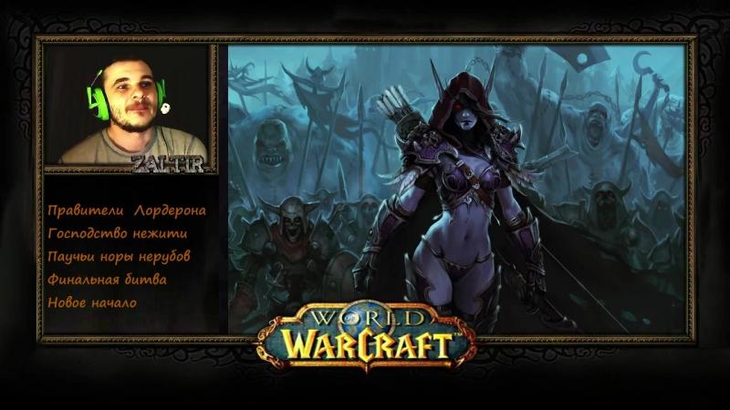 История WarCraft с Зальтиром (ч.20) Король-лич (конец)