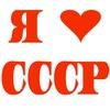 Я люблю СССР!