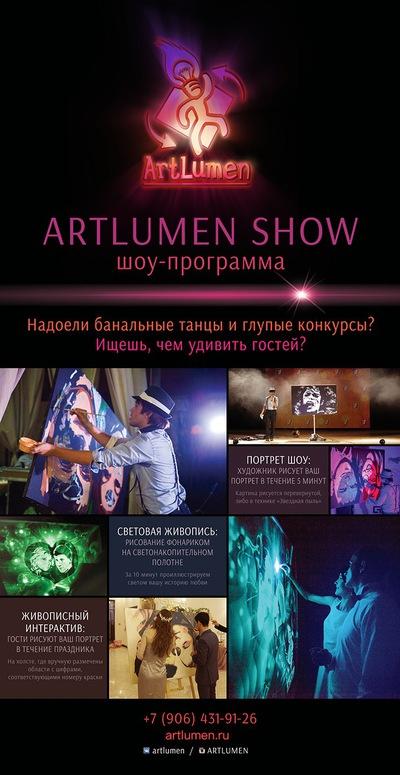 Artlumen Apish-Art
