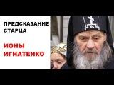 Предсказание (пророчество) старца Ионы Игнатенко о Третьей Мировой Войне