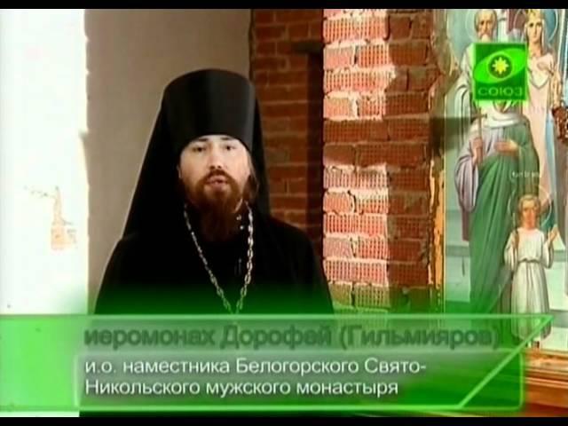 По святым местам. Белогорский монастырь, Романовы