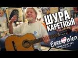 Итоги Евровидения 2015  Шура Каретный (18+)