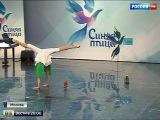Синяя птица / В Москве прошел первый кастинг юных талантов (сюжет программы